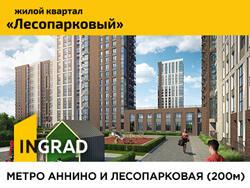 Квартиры в Москве от 3 млн руб. 3 типа отделки Скидки до 7%. Ипотека от 6%.